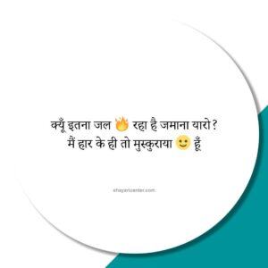 Read more about the article Best Quotes About Life in Hindi | Golden Thoughts Of Life in Hindi