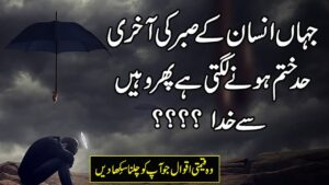 Read more about the article Best Urdu Quotes | Beautiful Collections Of Urdu Quotes | Hindi Quotes | Amazing Urdu Quotes |