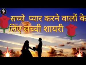 Read more about the article Best love shayari