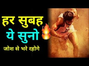 Read more about the article Best motivational video in hindi   motivational quotes, shayari thoughts  The ManGo Happy motivation