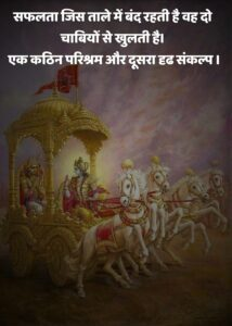 Read more about the article Bhagwat Geeta quotes in Hindi