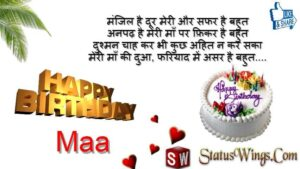 Birthday Wishes For Mother in hindi | Deep birthday wishes for mom