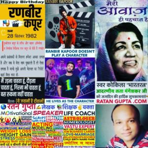Read more about the article Bollywood Singer Lata Mangeshkar Actor Ranbir Kapoor Birthday Wishes Quotes in H…