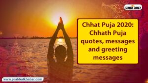 Read more about the article Chhat Puja 2020: Chhath Puja quotes, messages and greeting messages