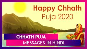Read more about the article Chhath Puja 2020 Wishes, Quotes, Chhathi Maiya Pics & Messages in Hindi For Your Loved Ones