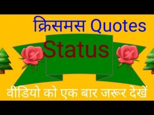 Read more about the article Christmas quotes | Christmas day quotes | Christmas shayari in hindi | क्रिसमस शायरी