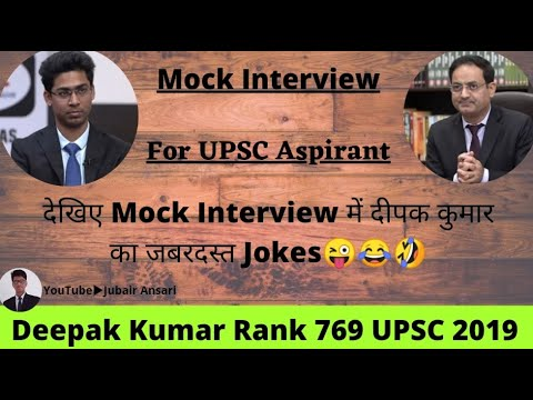 You are currently viewing Deepak Kumar AIR 769 in UPSC CSE 2019 || Latest Viral🔥🔥🔥|| Making Jokes in Interview😜