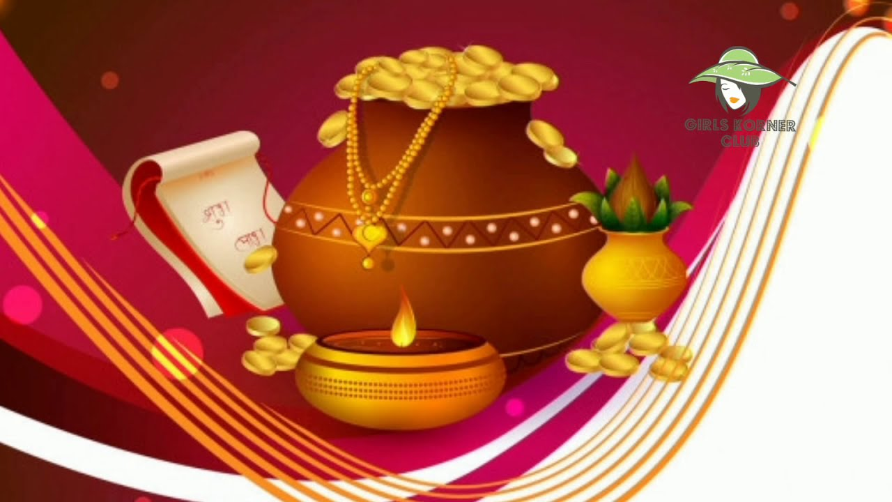 You are currently viewing Dhanteras 2020!! Dhanteras Whatsapp Status!! Dhanteras Wishes From Girls Korner Club
