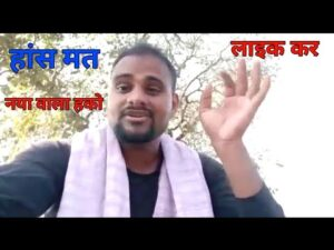 Read more about the article Dilip Verma new khortha funny shayari video || Dilip verma khortha comedy video