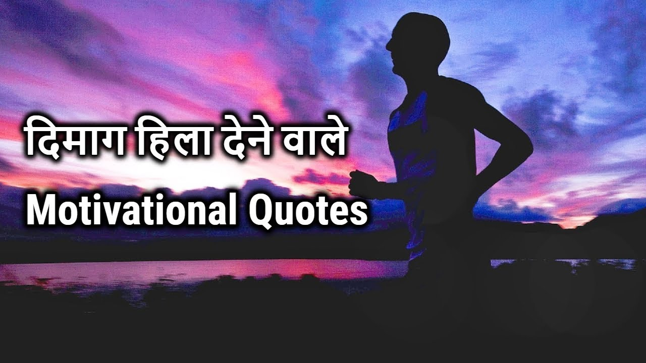 You are currently viewing Dimaag Hilaa Dene Vaale – Hindi Motivational Quotes 2018- Peace Life Change