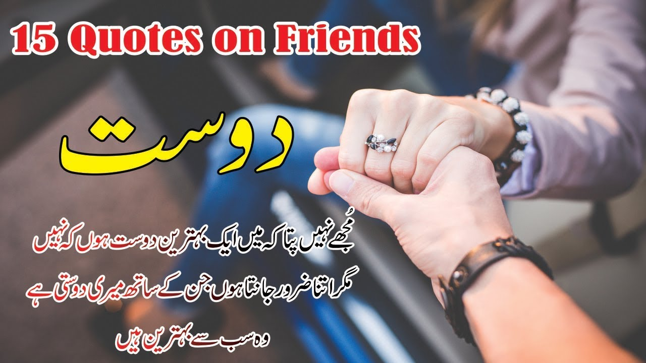 You are currently viewing Dosti 15 best Quotes in Hindi Urdu with voice and images    Dost aqwal e zareen