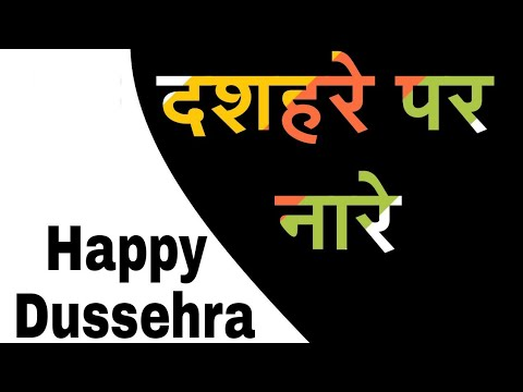 You are currently viewing Dussehra Quotes – दशहरे पर नारे – Slogan on Dussehra in Hindi – Dussehra Shayari