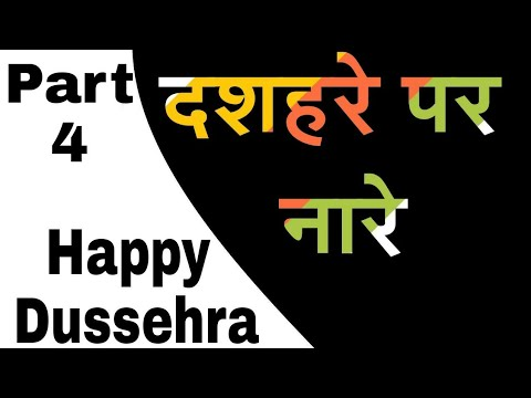 You are currently viewing Dussehra Quotes & Wishes in Hindi – Dussehra Slogan – दशहरे के नारे   Part 4