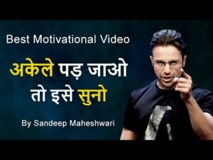 Read more about the article ENERGETIC MOTIVATIONAL VIDEO By Sandeep Maheshwari | INSPIRATIONAL QUOTES IN HINDI