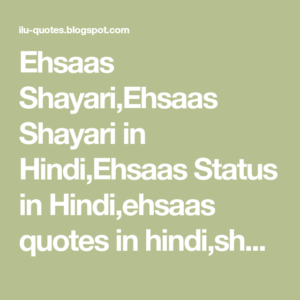 Read more about the article Ehsaas Shayari   Ehsaas Shayari in Hindi   Ehsaas Status in Hindi
