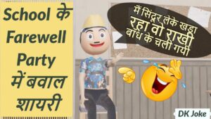Read more about the article Farewell Party me Sher-O-Shayari – Funny Video 🤣