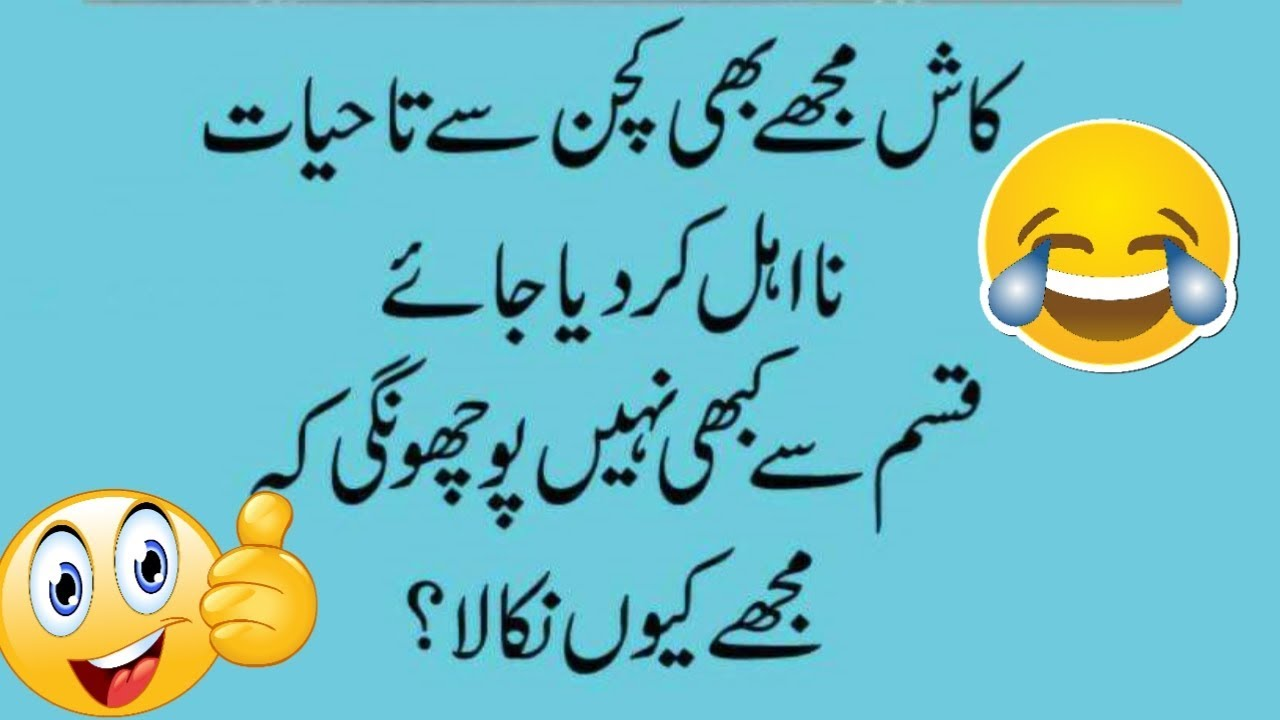You are currently viewing Funny Poetry & Quotes  || New Funny Poetry in Urdu 2019 ||  Funny 2019