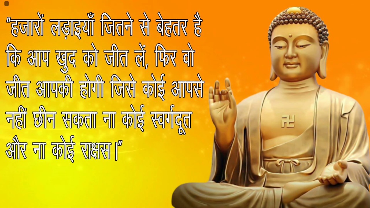 You are currently viewing Gautam Buddha Inspirational Quotes In Hindi   Life Changing Thoughts.   गौतम बुद्ध    Suvichar  
