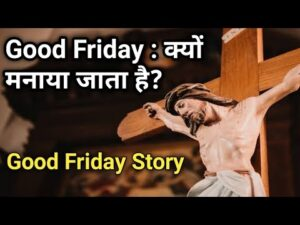 Read more about the article Good Friday 2021 : क्यों मनाया जाता है | story of good friday | GK by Quick Hindi