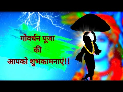 You are currently viewing Govardhan Puja WhatsApp   Status   गोवर्धन पूजा   Govardhan Puja 2020   Wishes   Quotes