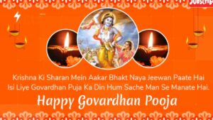 Read more about the article Goverdhan Puja Wishes, Greetings, Quotes, Images, Wallpapers amd GIFs