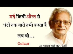 Read more about the article Gulzar poetry || Gulzar shayari || Hindi shayari || Best Gulzar shayari || Shayari