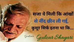 Read more about the article Gulzar poetry in hindi। Gulzar Shayari in hindi। hindi shayari। Gulzar Shayari Whatsapp status।