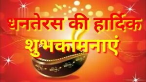 Read more about the article Happy Dhanteras    Dhanteras 2020 Quotes   धनतेरस 2020 कोट्स