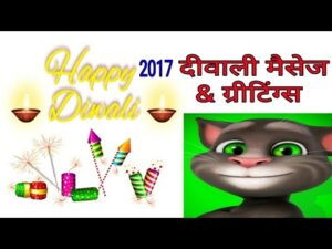 Read more about the article Happy Diwali Wishes & Quotes In Hindi By Talking Tom-Talking Tom Hindi-Tom Ki Vines