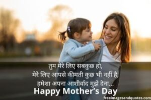 Read more about the article Happy Mothers Day Shayari, Quotes, Status