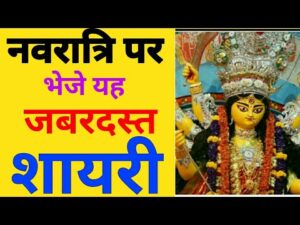 Read more about the article Happy Navratri shayari 2019   Navratri shayari hindi   navratri ki shayari   नवरात्रि शायरी