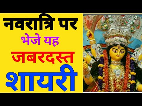 You are currently viewing Happy Navratri shayari 2019   Navratri shayari hindi   navratri ki shayari   नवरात्रि शायरी