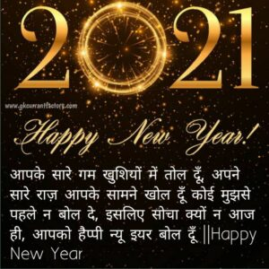Read more about the article Happy New Year Wishes 2021 in Hindi