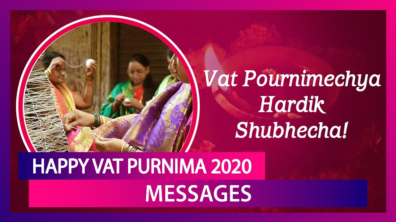 You are currently viewing Happy Vat Purnima 2020 Greetings: Send these WhatsApp Messages, Quotes & Pictures To Your Loved One