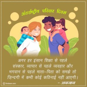 Read more about the article Happy World Family day wishes quotes images 2021, shayari, sms, status