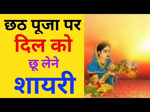 You are currently viewing Happy chhath puja shayari 2019   Chhath puja shayari   Chhath puja ki shayari   छठ पूजा शायरी