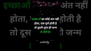 Read more about the article Heart Touching Quotes | Hindi Quotes |Beautiful Quotes | Best Quotes | Motivatry Quotes