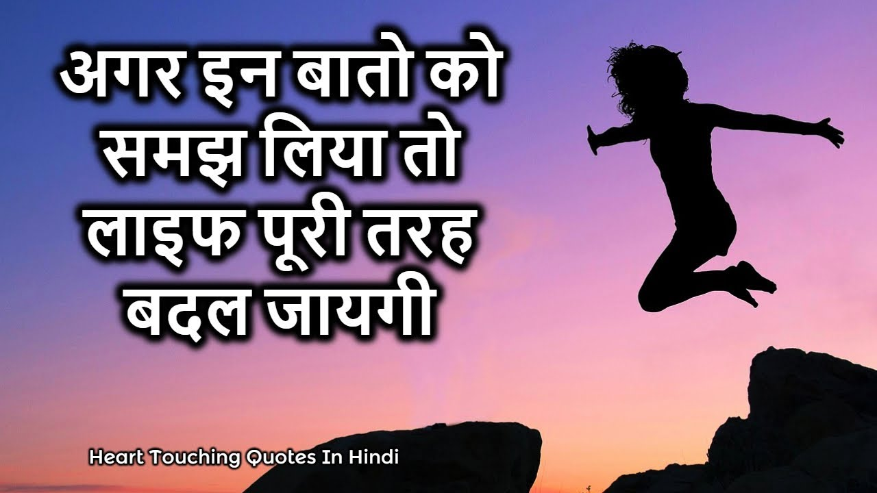You are currently viewing Heart Touching Thoughts in Hindi – Motivational Video – Inspiring Quotes – Peace life change