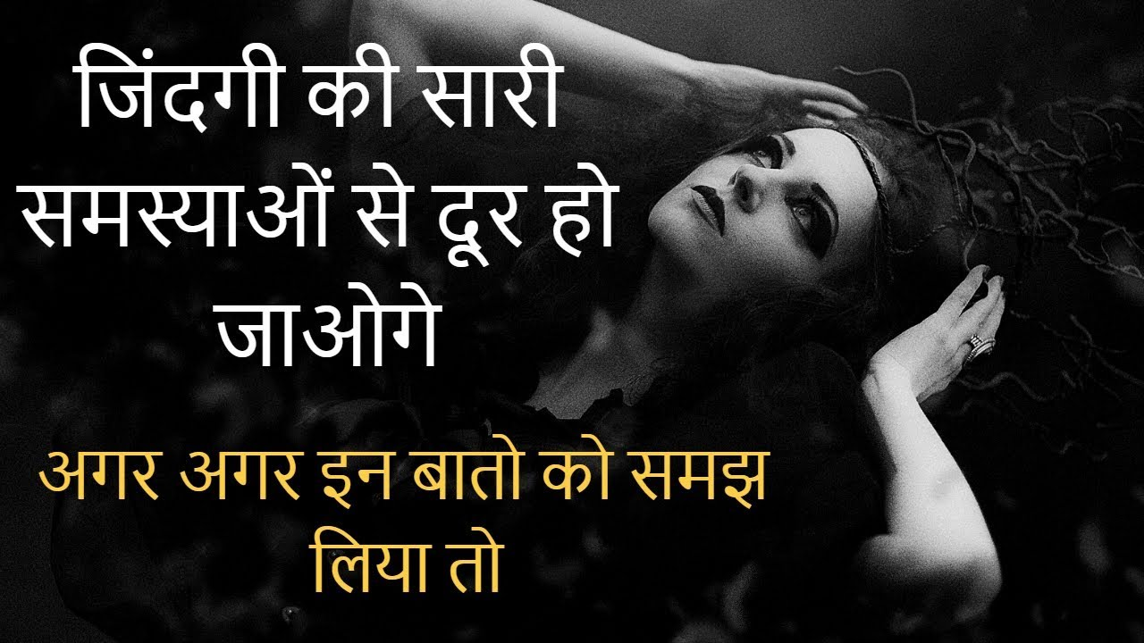 You are currently viewing Heart Touching Thoughts of Life in Hindi – Inspiring Quotes – Peace life change