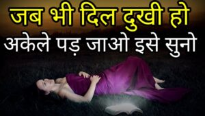 Read more about the article Heart touching Amazing Heartbreak Quotes | Best powerful Motivational speech in Hindi New Life
