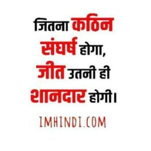 Read more about the article Hindi Anmol Vachan