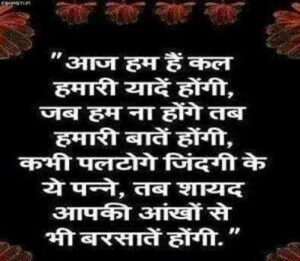Read more about the article Hindi Love Shayari SMS with Images