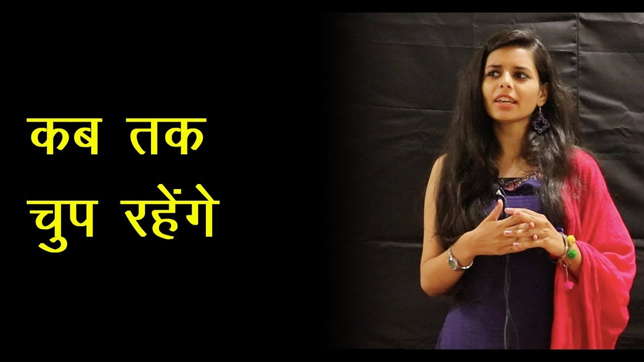 You are currently viewing Hindi Poetry Video on Girls by Harshika Gupta at Nojoto Open Mic Gwalior  Hindi poem on Girls