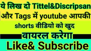 Read more about the article How To Viral Short Video On Youtube   short video ko viral kaishe kare