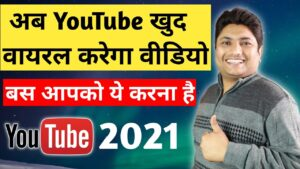 Read more about the article How to Viral Video on YouTube with 0 Subscribers in 2021 | New Tips to Grow Your YouTube Channel