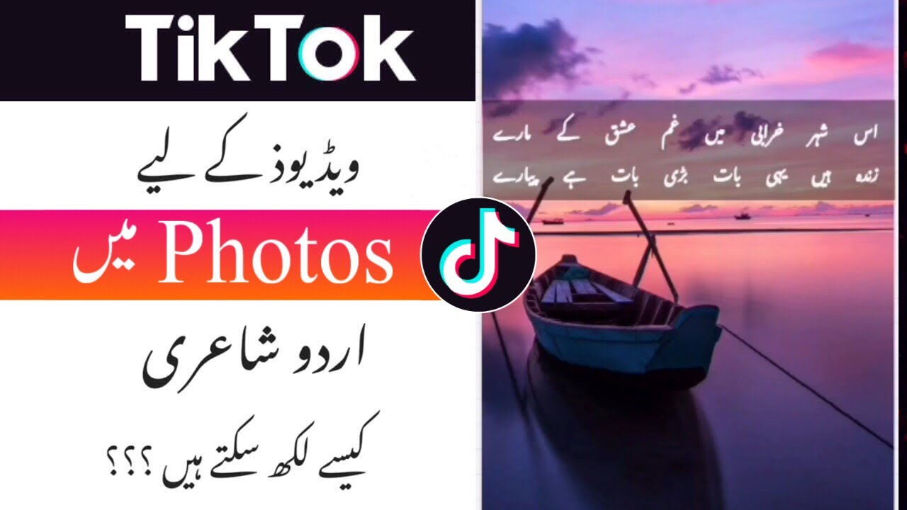 You are currently viewing How to Write Urdu Shayari on Pictures for Tiktok Videos? Tik Tok Photos Poetry