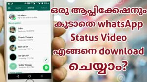 Read more about the article How to download Whatsapp Status photos & Videos on phone without any app/#malayalam/#2017