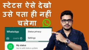 Read more about the article How to see WhatsApp status without knowing them   Bina pata chale status kaise dekhe