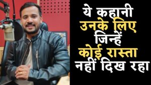 Read more about the article Inspirational Story in Hindi with English Storyline. Best Heart Touching Story b