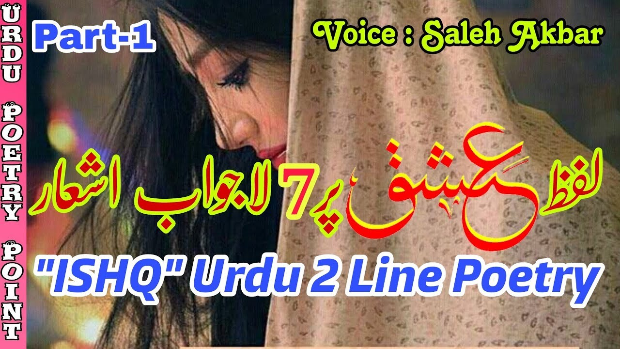 You are currently viewing Ishq Urdu 2 Line Poetry   Heart Touching 2 Line Best Urdu Poetry Collection   Poetry On Ishq  Part-1
